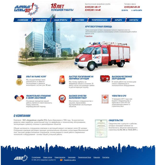 912, аварийная служба