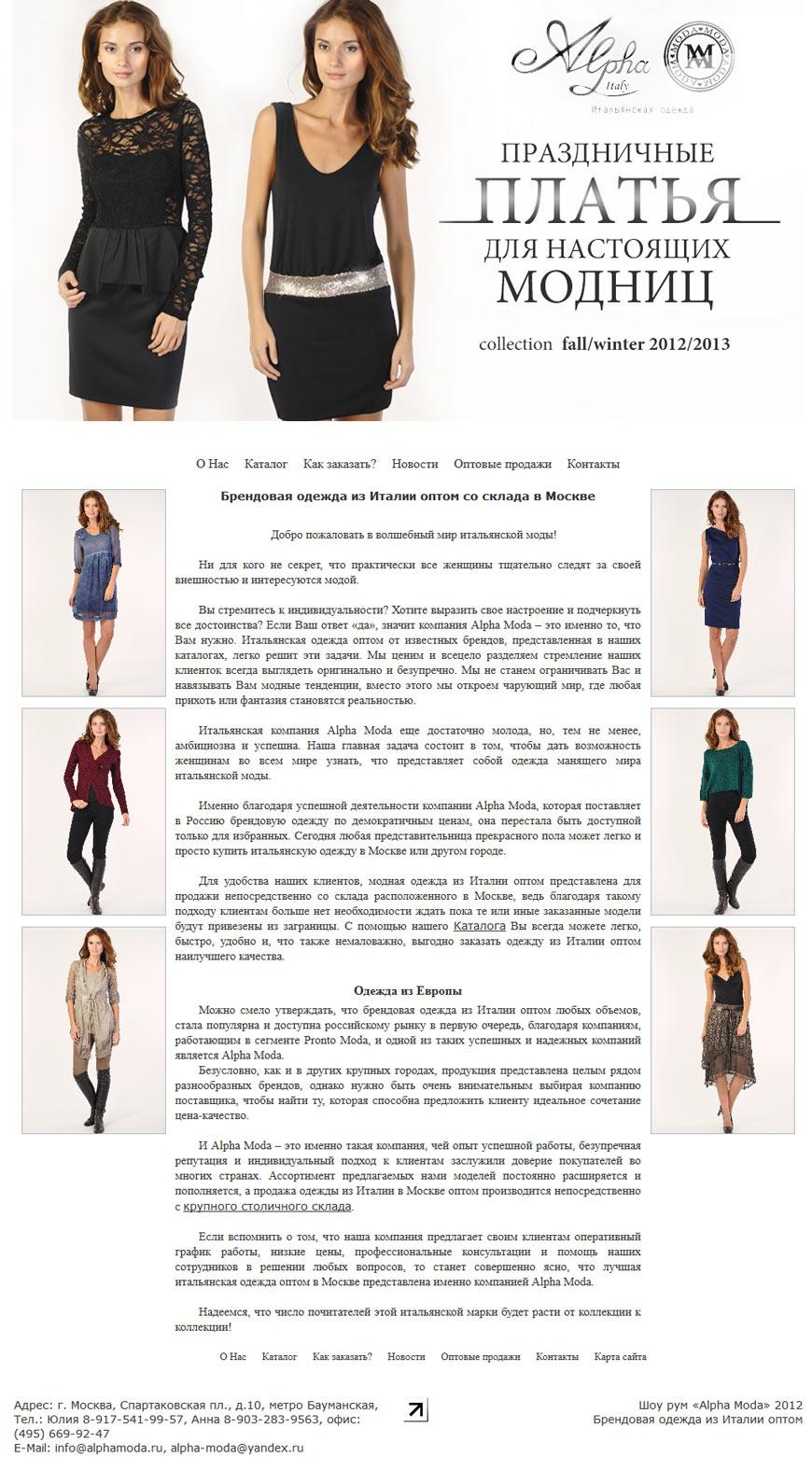 29374474b Alphamoda.ru — создание сайта брендовой итальянской одежды в Kraftwork